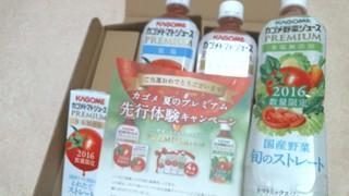 トマトジュース.jpg
